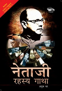 Netaji Rahasya Gatha Book Cover, Vitasta Publishing